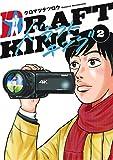ドラフトキング 2 (ヤングジャンプコミックス)
