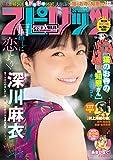 週刊ビッグコミックスピリッツ 2016年52号(2016年11月21日発売) [雑誌]