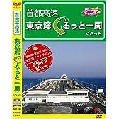 首都高 東京湾ぐるっと一周 [DVD]