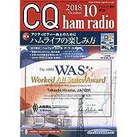 CQ ham radio 2018年10月号
