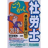 2018年版 ごうかく社労士基本問題集(過去&予想)