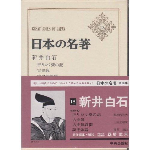 日本の名著 15 新井白石