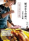 厨房から台所へ――志麻さんの思い出レシピ31 画像