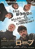 ロープ 戦場の生命線[DVD]