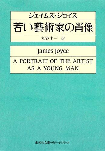 若い藝術家の肖像 / ジェイムズ ジョイス