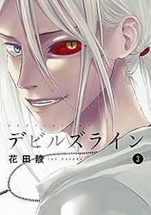 デビルズライン(3) (モーニングコミックス)