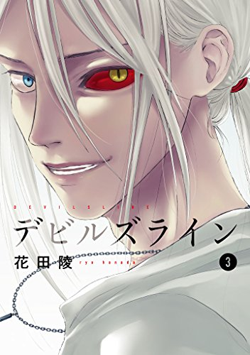 [花田陵]のデビルズライン(3) (モーニングコミックス)