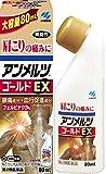 【第2類医薬品】アンメルツゴールドEX 80mL ※セルフメディケーション税制対象商品