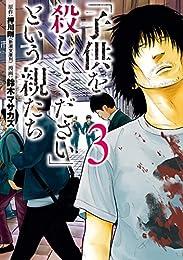 「子供を殺してください」という親たち 3巻 (バンチコミックス)