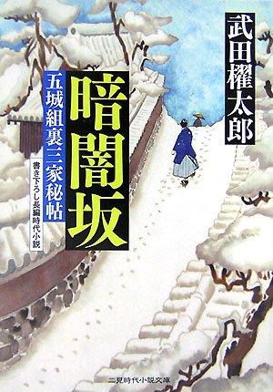 暗闇坂―五城組裏三家秘帖 (二見時代小説文庫)