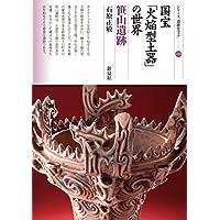 国宝「火焔型土器」の世界 笹山遺跡 (シリーズ「遺跡を学ぶ」124)