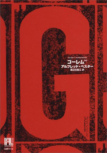 ゴーレム 100 (未来の文学)