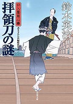 拝領刀の謎ー口入屋用心棒(44) (双葉文庫)