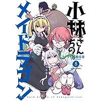 小林さんちのメイドラゴン : 8 (アクションコミックス)