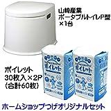 ホームショップつげオリジナルセット:山崎産業ポータブルトイレP型+ポイレット30枚入り×2パック(計60枚)セット!介護用・防災用として