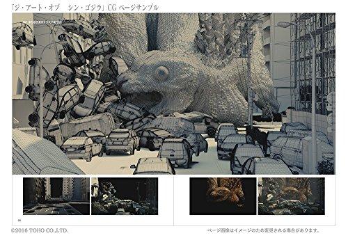 ジ・アート・オブ・シン・ゴジラ ([バラエティ])