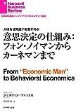 意思決定の仕組み:フォン・ノイマンからカーネマンまで DIAMOND ハーバード・ビジネス・レビュー論文