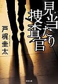 戸梶圭太『見当たり捜査官』の表紙画像