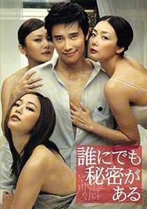 映画パンフレット 「誰にでも秘密がある」 主演 イ・ビョンホン、チェ・ジウ