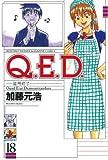 Q.E.D.―証明終了―(18) (月刊少年マガジンコミックス)