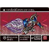 ナイトガンダム カードダスクエスト 第1弾 ラクロアの勇者 KCQ01-NEW04【魔王サタンガダム[闇の魔力]】新プリズム(カード単品)