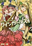 ワインガールズ コミック 1-2巻セット