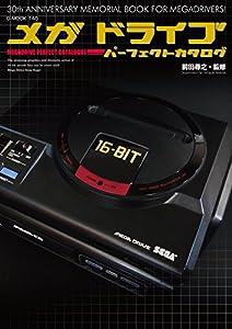 メガドライブパーフェクトカタログ (G-MOOK)
