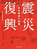 震災復興 日本経済の記録