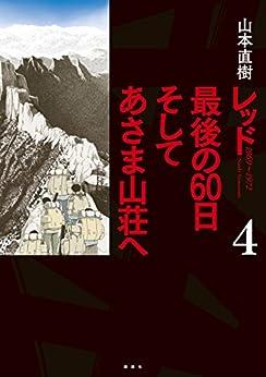 [山本直樹]のレッド 最後の60日 そしてあさま山荘へ(4) (イブニングコミックス)