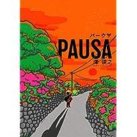PAUSA (群雛NovelJam)