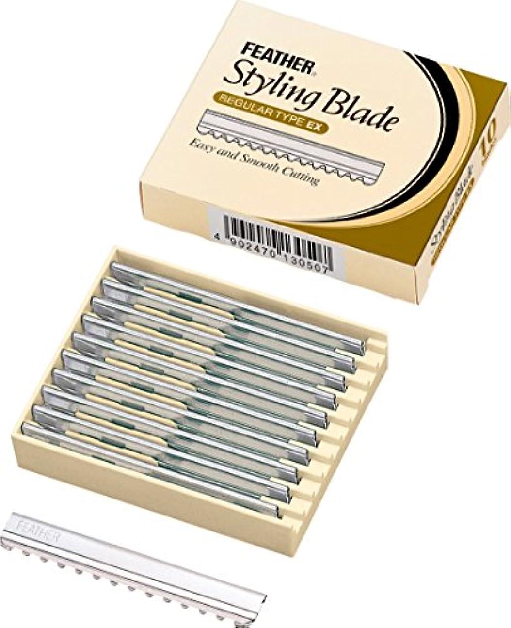 タイプライター同種の伝説フェザー スタイリングブレイド レギュラータイプEX 10枚