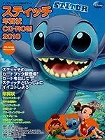 スティッチ年賀状CD-ROM2010 (インプレスムック エムディエヌ・ムック)