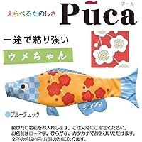 [徳永]室内用[鯉のぼり]えらべるたのしさ[puca]プーカ[ウメちゃん]ブルーチェック(M)[0.8m][日本の伝統文化][こいのぼり]