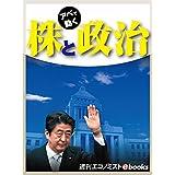 株と政治 (週刊エコノミストebooks)