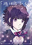逃げる少女 〜ルウム復活暦1002年〜(3) (ボニータ・コミックス)
