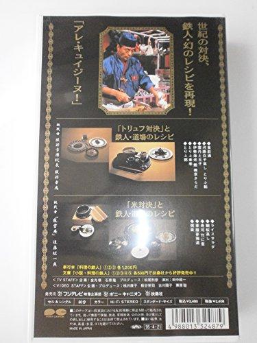 料理の鉄人2~和の鉄人・道場のレシピ~ [VHS]