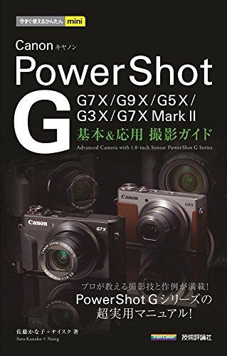 今すぐ使えるかんたんmini Canon PowerShot...