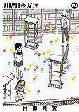 月曜日の友達 2 (ビッグコミックス)
