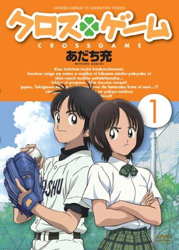 クロスゲーム 1 [DVD]