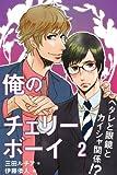 俺のチェリーボーイ~ヘタレと眼鏡とカイシャ関係!? 2 (肌恋BL(コミックノベル))