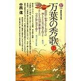 万葉の秀歌 (上) (講談社現代新書 (733))