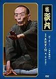 桂歌丸 三遊亭円朝 作 怪談 真景累ケ淵 DVD7枚組7話収録 TEBR-35057-63-JP
