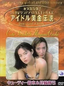 アイドル黄金伝説 キューティー鈴木&尾崎魔弓 [DVD]