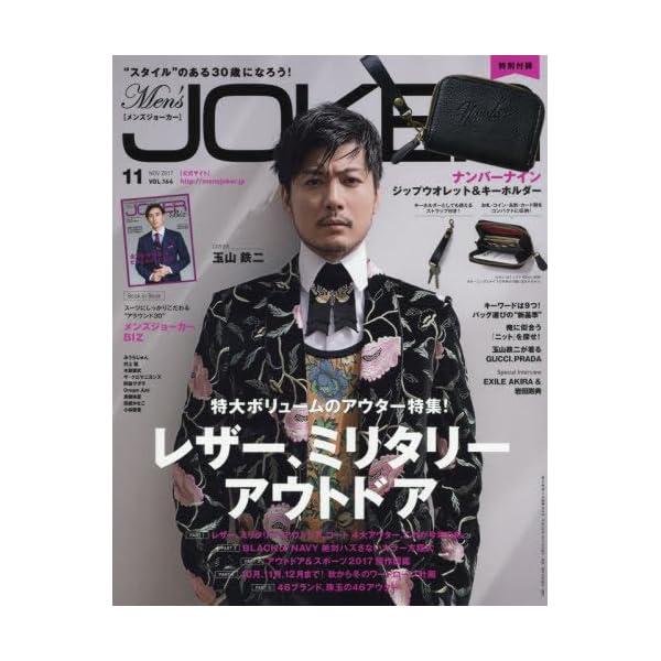 Mens JOKER 11月号の商品画像