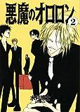 悪魔のオロロン (2) (ウィングス・コミックス)