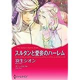 スルタンと愛妾のハーレム (ハーレクインコミックス)