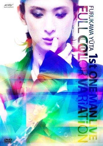 古川雄大/FURUKAWA YUTA 1st LIVE「FULL COLOR VARiATiON」 [DVD]