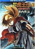 魔界皇子虎王伝〈2〉闇の救世主(メシア) (角川文庫―スニーカー文庫)
