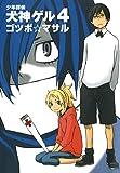 少年探偵 犬神ゲル 4巻 (デジタル版ヤングガンガンコミックス)