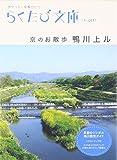 京のお散歩 鴨川上ル (らくたび文庫)